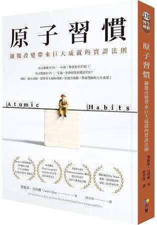 6月金石堂門市+網路書店 暢銷書排行榜 原子習慣