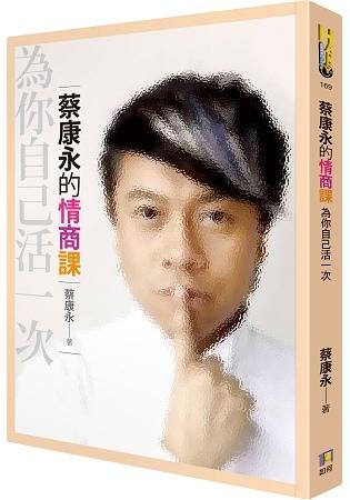 6月金石堂門市+網路書店 暢銷書排行榜 蔡康永的情商課:為你自己活一次
