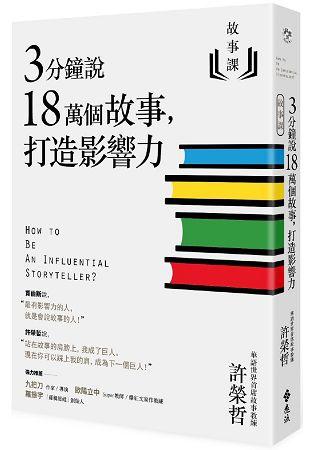 6月金石堂門市+網路書店 暢銷書排行榜 3分鐘說18萬個故事,打造影響力