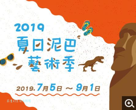 新北市鶯歌展覽活動2019推薦:2019夏日泥巴藝術季(鶯歌陶瓷博物館)