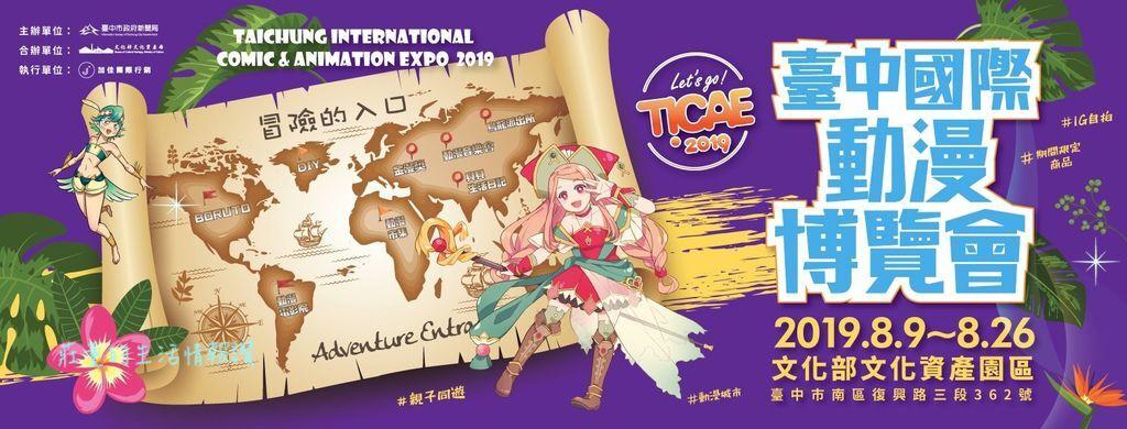新北市板橋展覽活動2019推薦:台中國際動漫博覽會2019