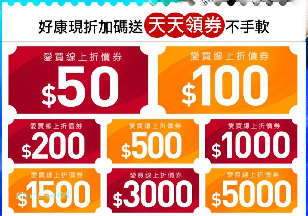 愛買 線上購物折價券/優惠券 每人每天限領取一次,折價券限當日使用