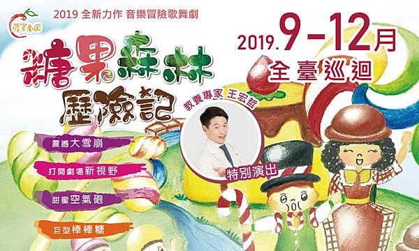 活動展覽推薦2019:糖果森林歷險記-蘋果劇團