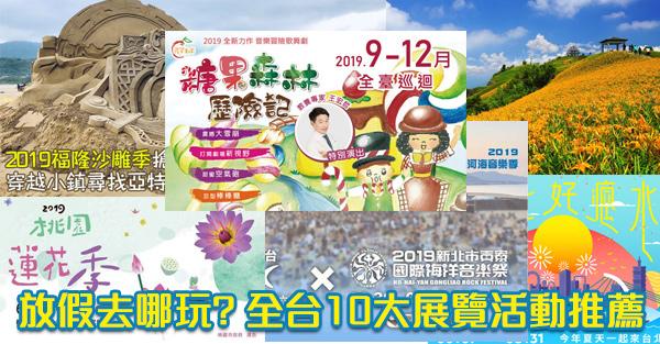 【展覽活動2019懶人包】全台-台北台中高雄..十大熱門展覽活動推薦