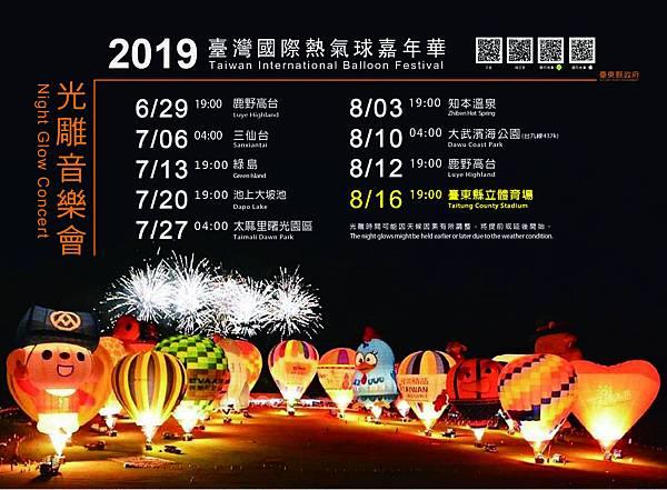 2019台東熱氣球-光雕音樂會