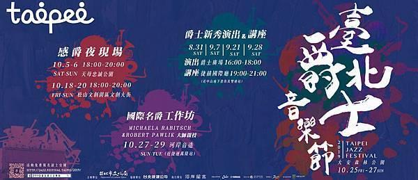 台北市景點推薦2019:臺北爵士音樂節2019