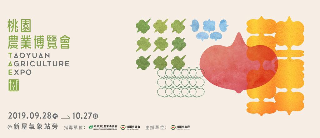 2019桃園農業博覽會 時間/地點