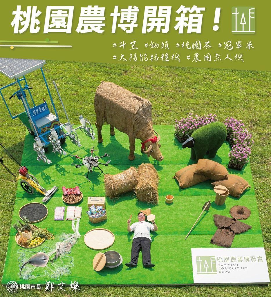 鄭文燦 開箱「2019桃園農業博覽會」