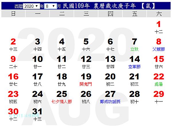 109行事曆 8月,2020行事曆 8月: