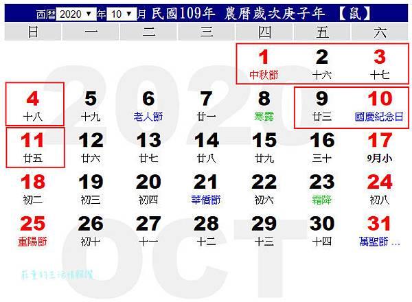 109行事曆 10月,2020行事曆 10月:中秋連假有4天,國慶連假也有3天