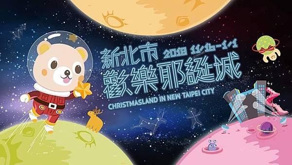 新北市歡樂耶誕城2018