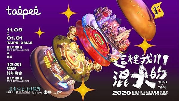 2020跨年活動推薦:臺北最high新年城跨年晚會