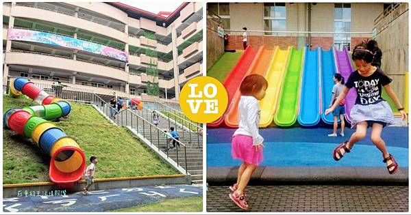 新北市特色親子公園:板橋區大觀國小溜滑梯