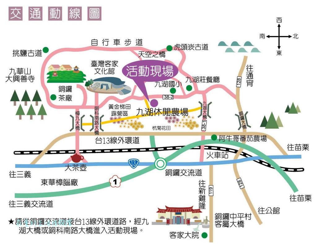 苗栗銅鑼杭菊節2019 交通動線
