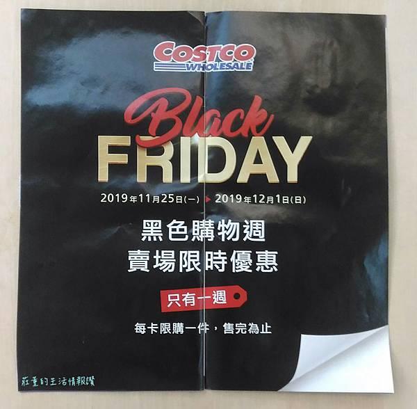 11/25起加碼7天costco黑色購物節~台灣好市多