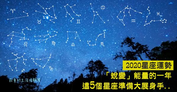 2020-12星座.jpg