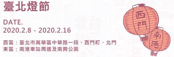 「2020台北燈節」首度推出雙展區 時間↔2020.2.8 - 2020.2.16
