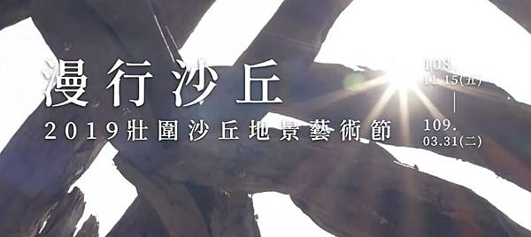 宜蘭展覽活動2019推薦:漫行沙丘-2019壯圍沙丘地景藝術節