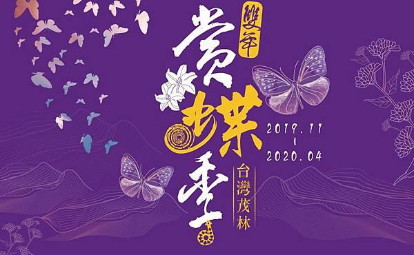 高雄展覽活動2019推薦:2019茂林雙年賞蝶季