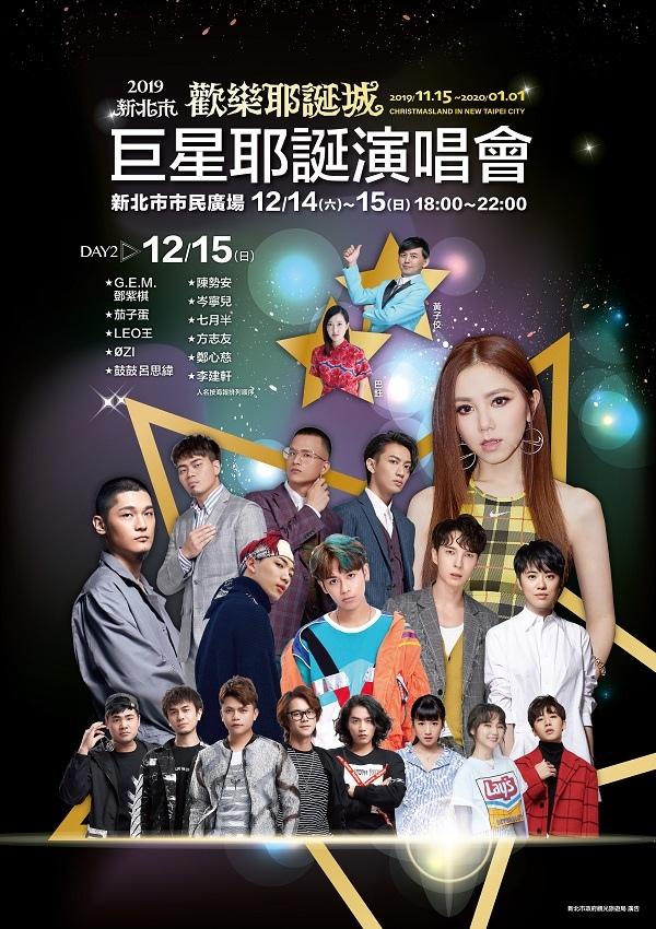 新北耶誕城2019演唱會 12/15歌手名單
