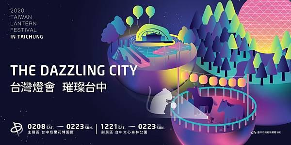 台灣燈會2020「璀璨台中」2019/12/21亮燈