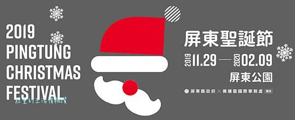 屏東展覽活動2019推薦:屏東聖誕節2019~屏東下雪了
