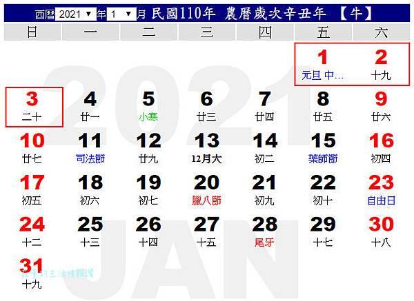 110行事曆 1月,2021年行事曆 1月。元旦巧妙碰上星期五,連休3天