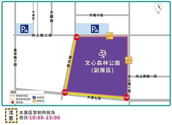 副展區交通管制地圖_w1366.jpg