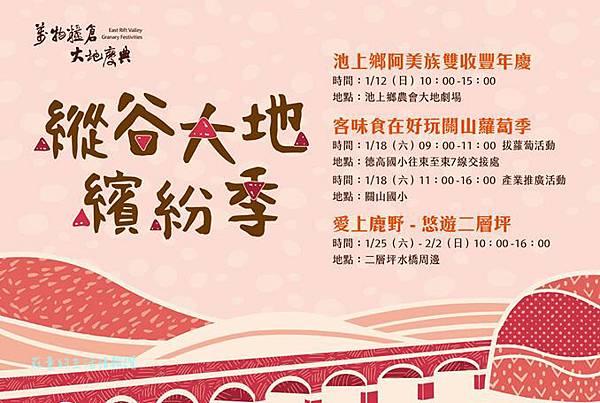 台東展覽活動2020推薦:縱谷大地繽紛季