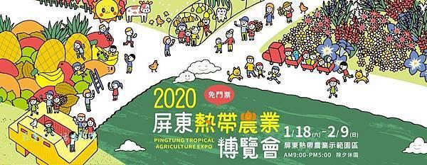 屏東展覽活動2020推薦:屏東熱帶農業博覽會