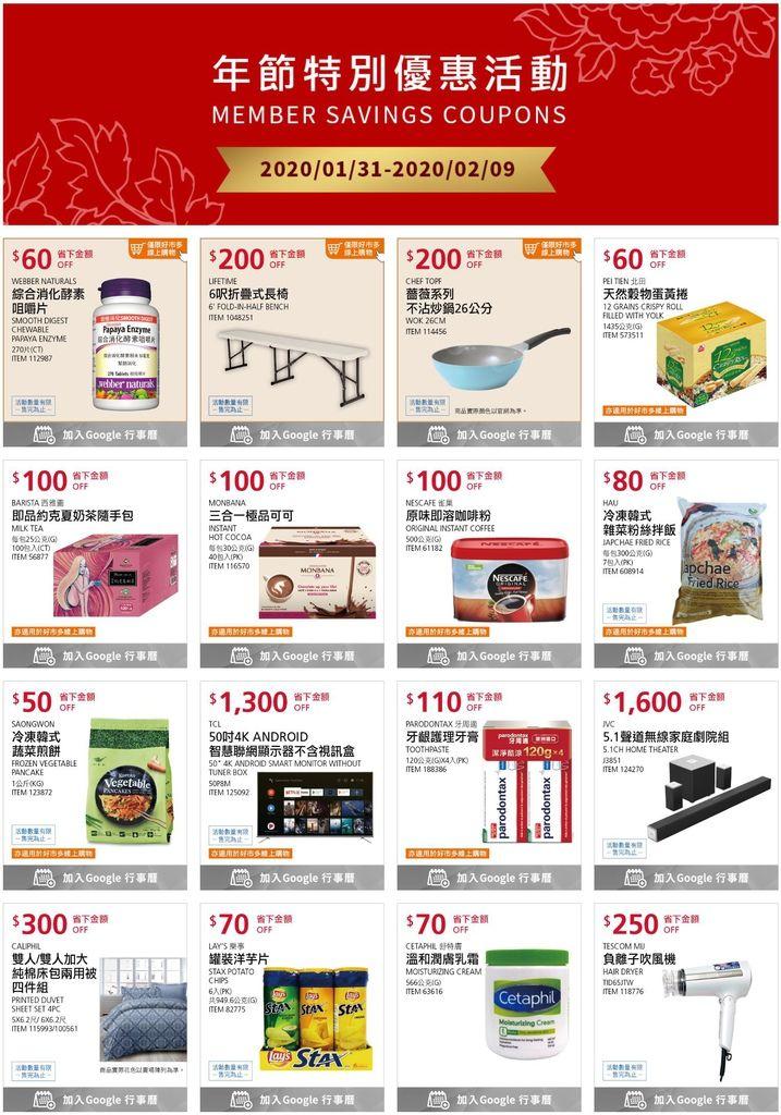 1月Costco會員護照優惠:2020/1/31(五)➤2/09(日)