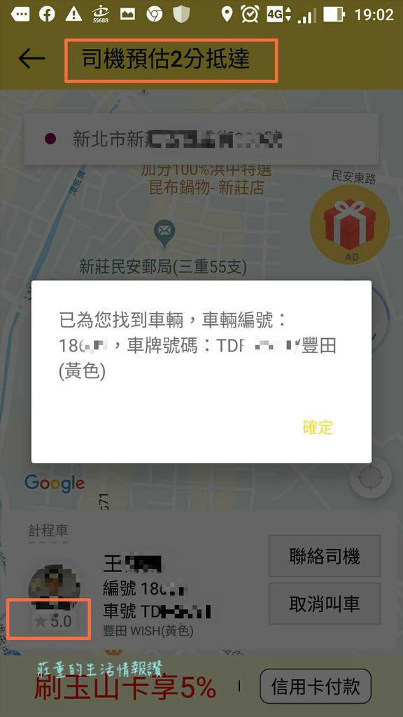 1-4 Screenshot_20191229-190228_meitu_3-1_meitu_7 - 複製.jpg