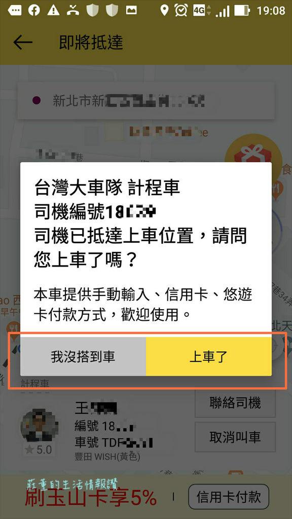 1-5 Screenshot_20191229-190848_meitu_5 - 複製.jpg