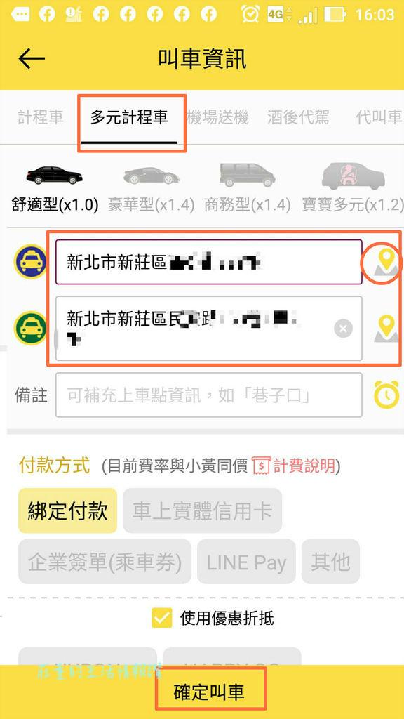 1-2 Screenshot_20200102-160329_meitu_1-OK_meitu_4 - 複製.jpg