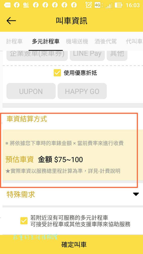 4 Screenshot_20200102-160334_meitu_11.jpg
