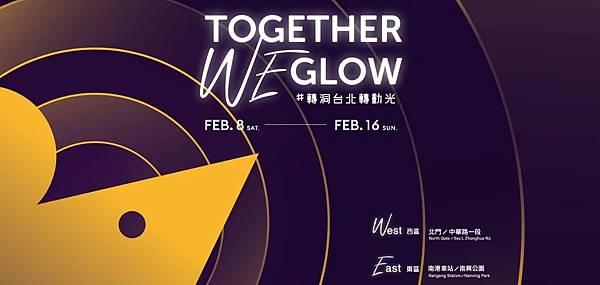 台北展覽活動2020推薦:台北燈節(台北元宵燈會)