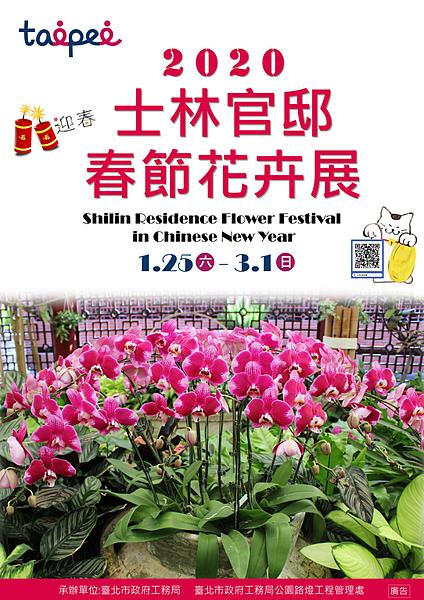 2020士林官邸春節花卉展.png
