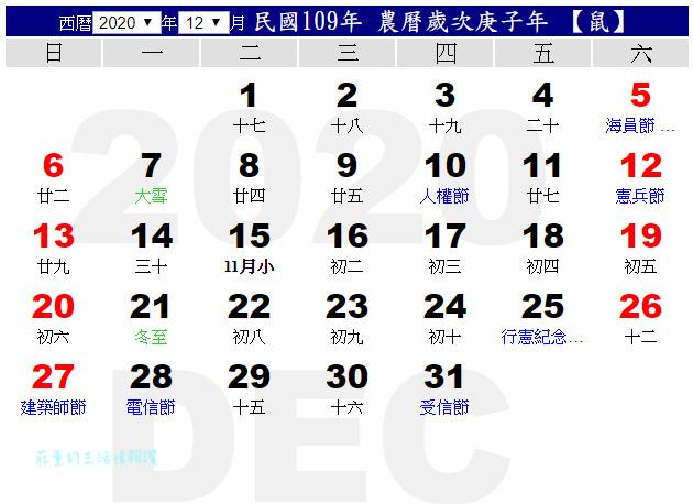 109行事曆 12月,2020行事曆 12月:準備跨年~迎接110(2021)年