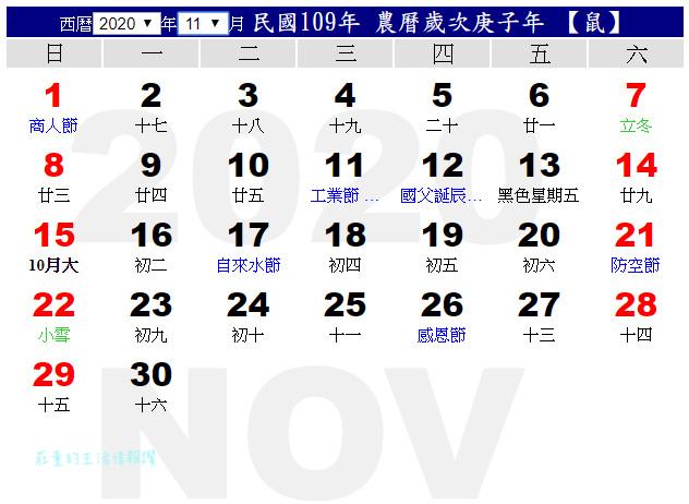 109行事曆 11月,2020行事曆 11月:好好上班衝業績