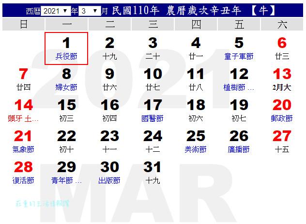 110行事曆 3月,2021年行事曆 3月:3月好多節日,不過都沒放假