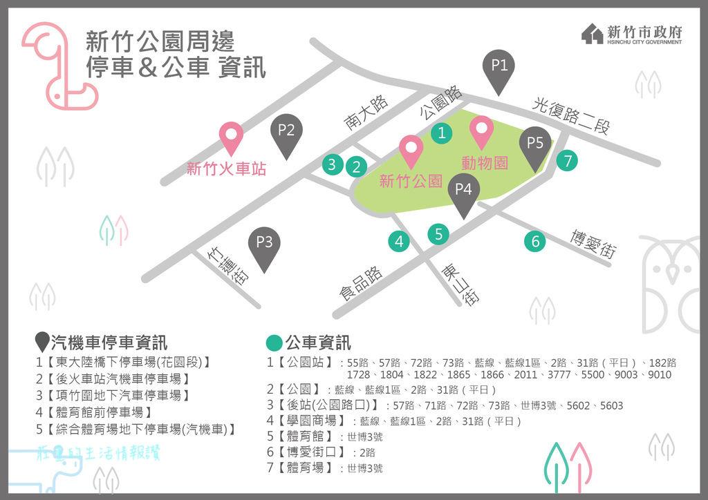 新竹公園周邊停車場V2-06-07.jpg