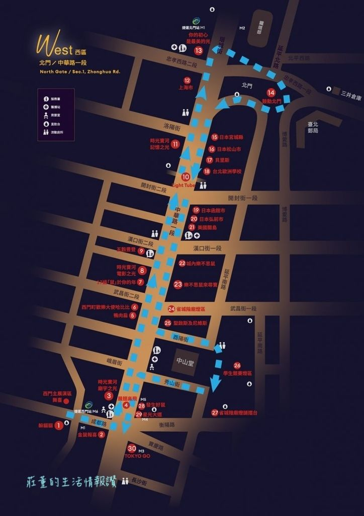 台北燈會2020 導覽圖/地圖(西區)