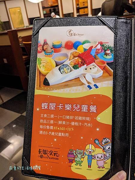 煙波大飯店新竹湖濱館 蝶屋日式餐廳 兒童餐