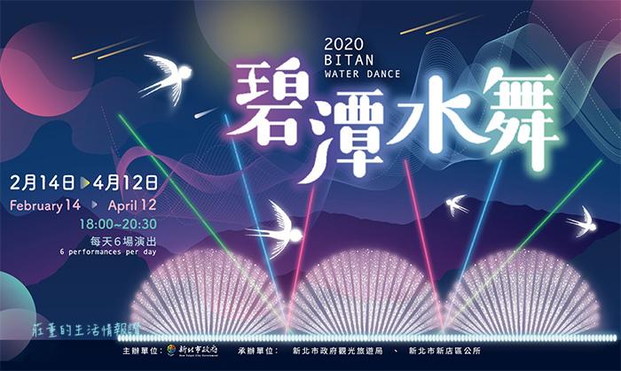 【新店碧潭水舞2020】2020/2/14~4/12