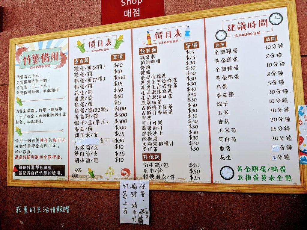 宜蘭清水地熱廣場(地熱谷)食材價目表