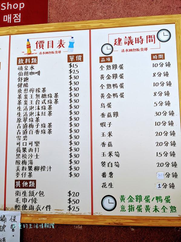 宜蘭清水地熱廣場(地熱谷) (食材)溫泉蛋~建議時間