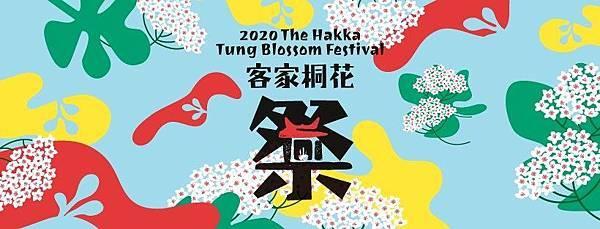 全台展覽活動2020推薦:客家桐花祭2020