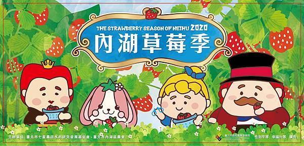 台北展覽活動2020推薦:內湖草莓季2020