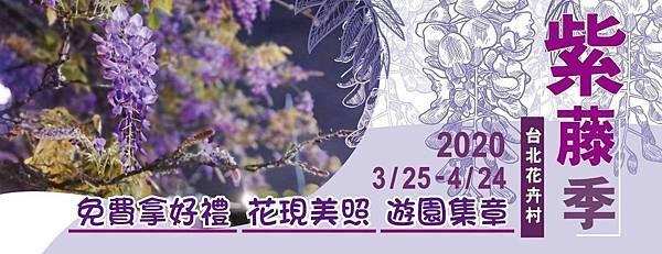 台北花卉村-紫藤花季2020/3/25-4/24