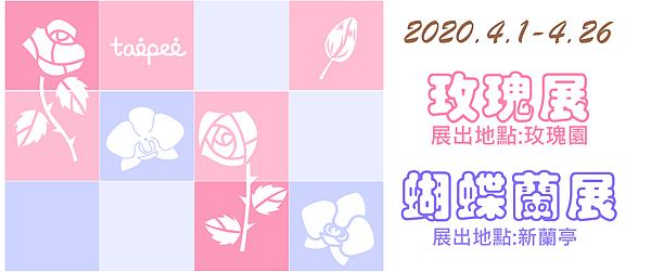 台北市展覽活動2020推薦  士林官邸玫瑰展、蝴蝶蘭展2020